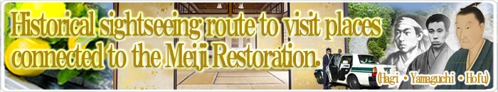 Historical sightseeing route to visit places connected to the Meiji Restoration.